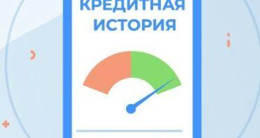 Что такое кредитная история? Infomehanik