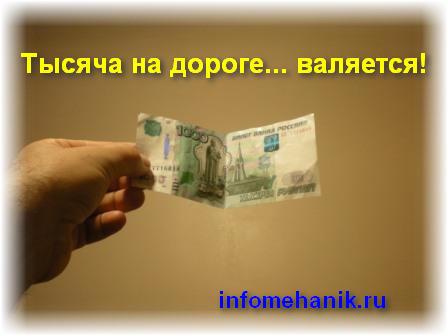 нашел 1000 рублей