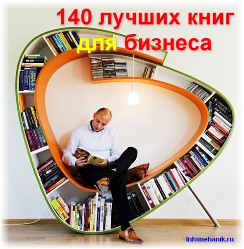 140 книг для бизнеса в интернете