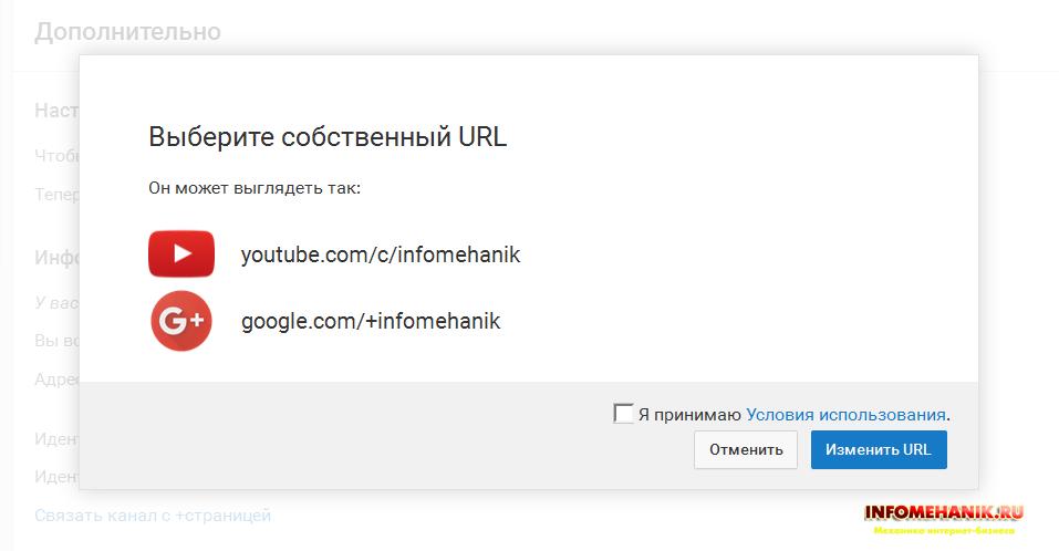 выбираем новое название для своего канала YouTube