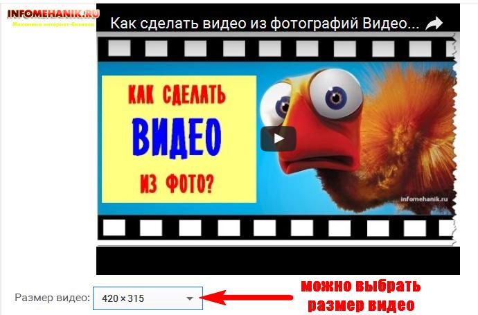 размеры видео