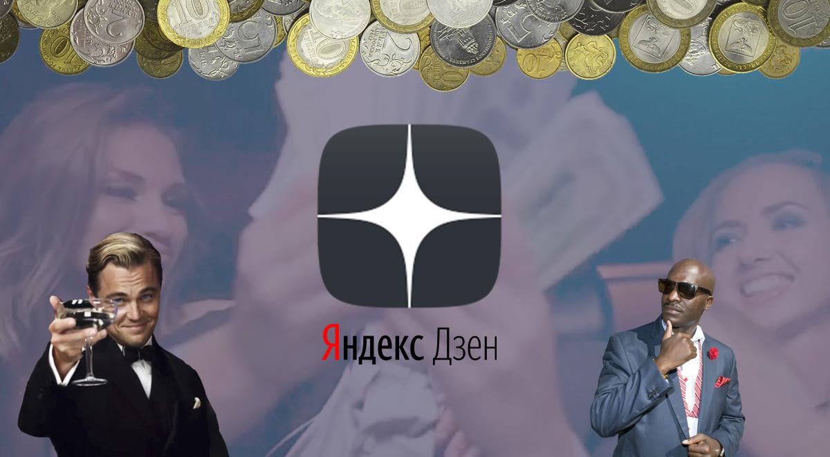 доход от Яндекс. Дзен