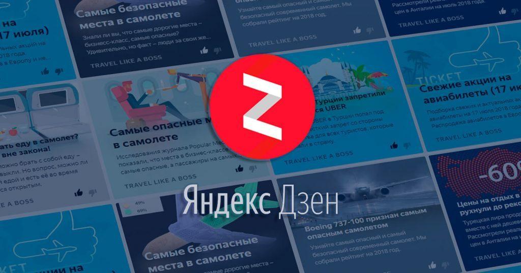 Ведение блога на Яндекс. Дзен
