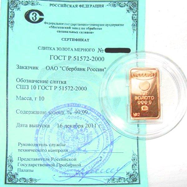 сертификат слитка золото