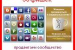 50 фишек для продвижения сообщества в Facebook и Вконтакте