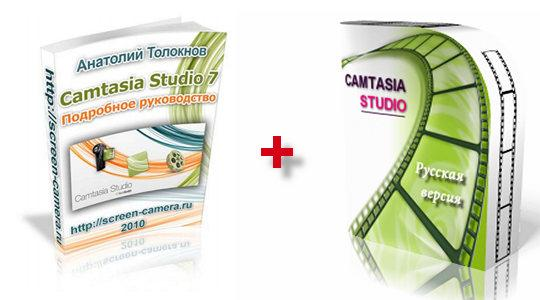Скачайте бесплатно 2 в 1: Camtasia Studio RUS и подробное руководство