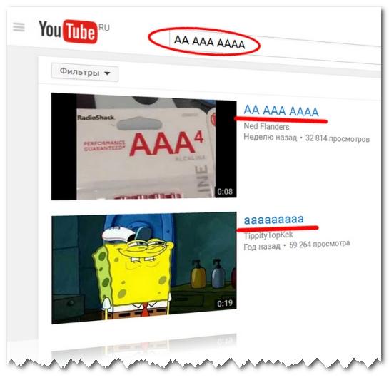 aaaaaaa видео на Ютубе