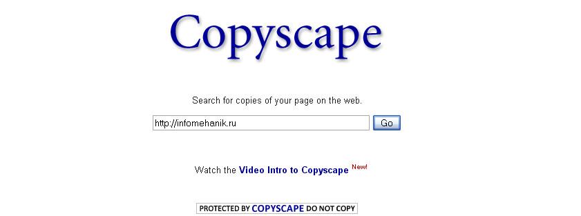 Обзор СЕО-инструментов: copyscape