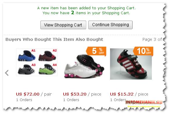 Используйте допродажи: фишки для увеличения продаж в интернет-магазине