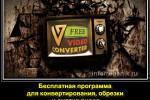 Программа для конвертирования и обрезки видео