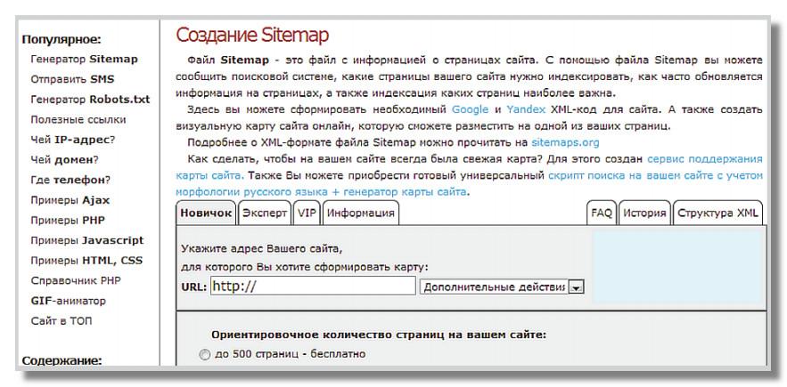 Обзор СЕО-инструментов: htmlweb