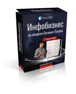 Инфобизнес по модели Е Попова