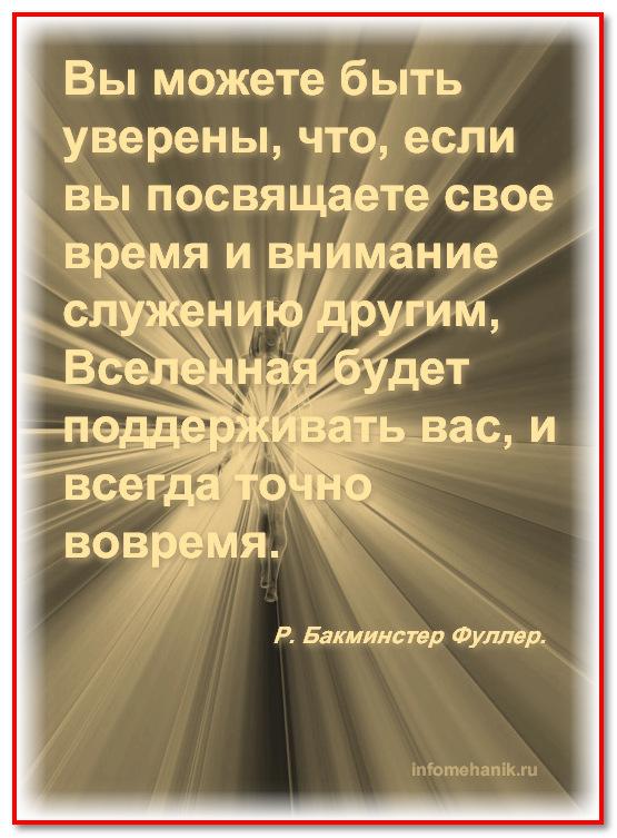 Бакминстер Фуллер бизнес цитаты