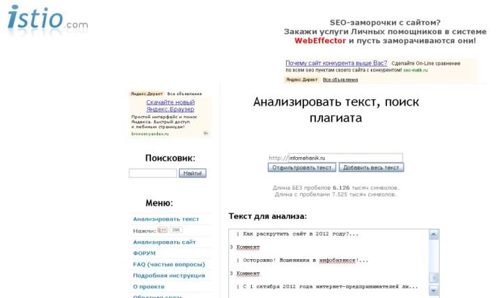 Обзор СЕО-инструментов: istio