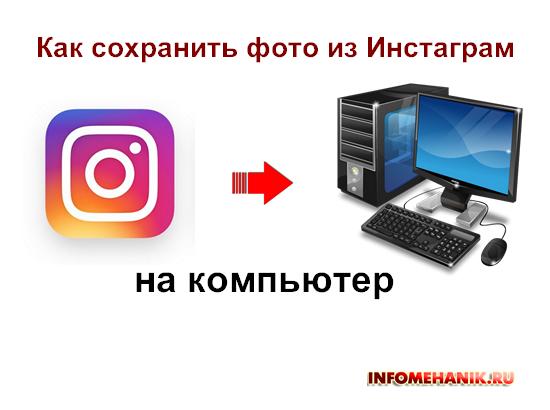 Как сохранить фотографии с Инстаграм на свой компьютер