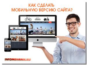 kak-sdelat-mobilnuyu-versiyu-sajta