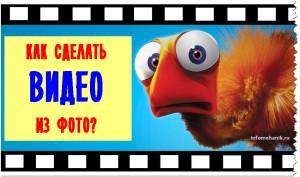 Инструкция по созданию видео из фото
