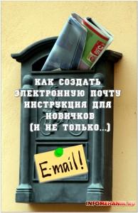 как и где бесплатно зарегистрировать почтовый ящик