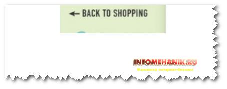 кнопка назад: Способы увеличения продаж в интернет-магазине