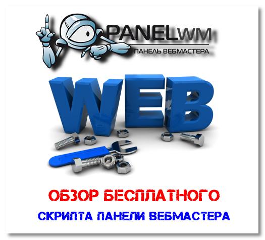 Обзор бесплатной панели вебмастера PanelWM