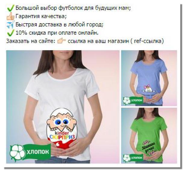 оформление постов Вконтакте