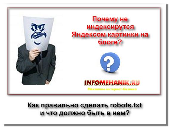 Почему не индексируются картинки Яндексом