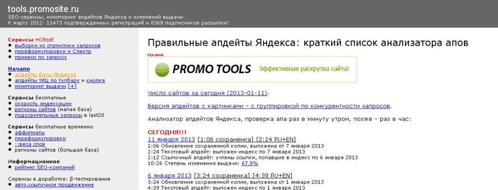 Обзор СЕО-инструментов: promosite