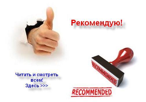 Рекомендации и отзывы: Еще один способ заработка в интернете