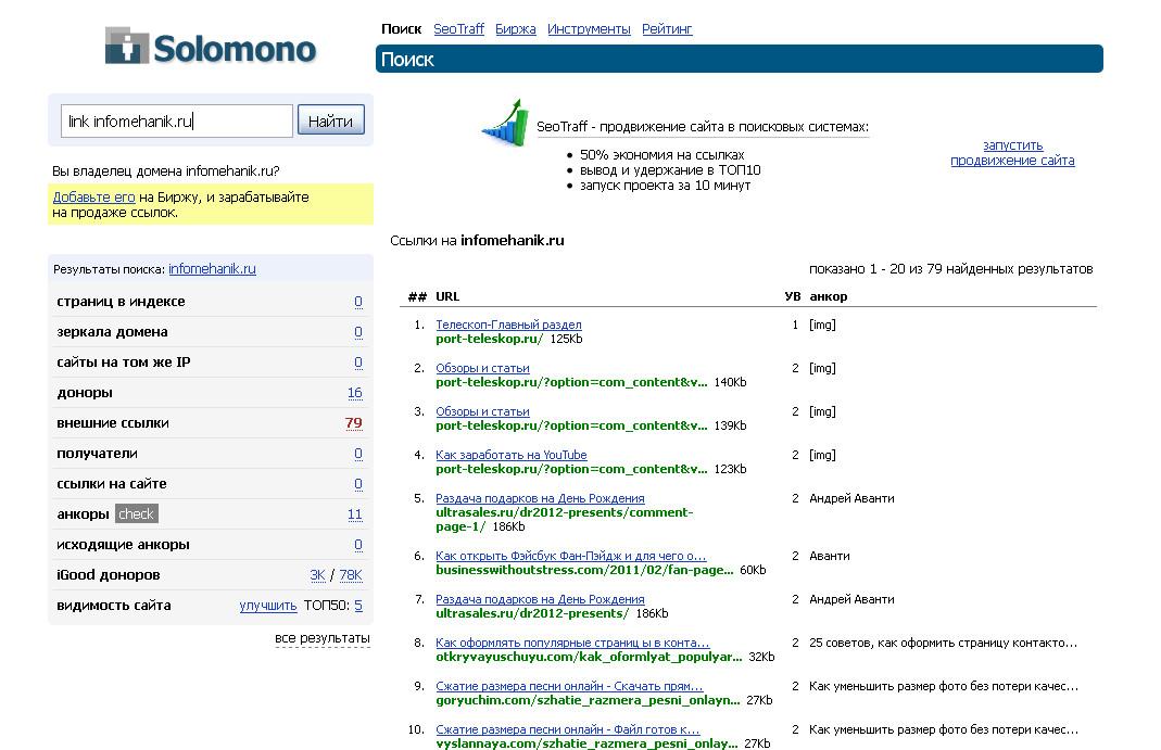 Обзор СЕО-инструментов: solomono