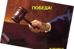 победа в суде