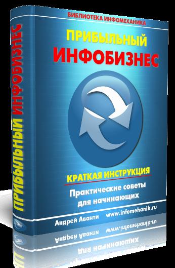 """Бесплатная книга """"Прибыльный инфобизнес. Инструкция для новичков"""""""