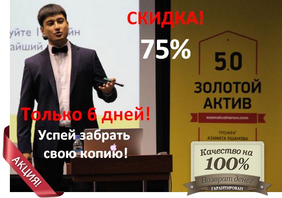 Скидка 75% на Золотой Актив