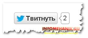 """Кнопка """"Твитнуть"""" для блога"""