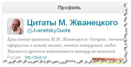 СЕО для Твиттера: Профиль Жванецкого
