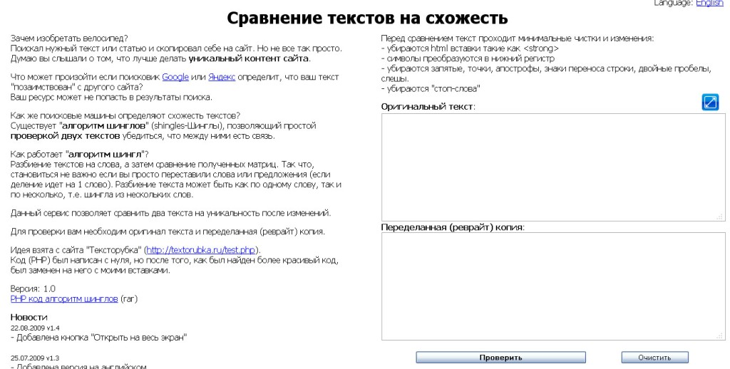 Обзор СЕО-инструментов: utext