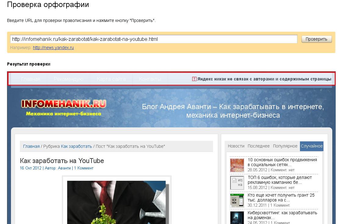 Обзор СЕО-инструментов: webmasters-yandex