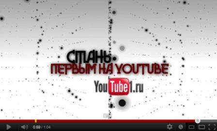 Как стать первым на YouTube